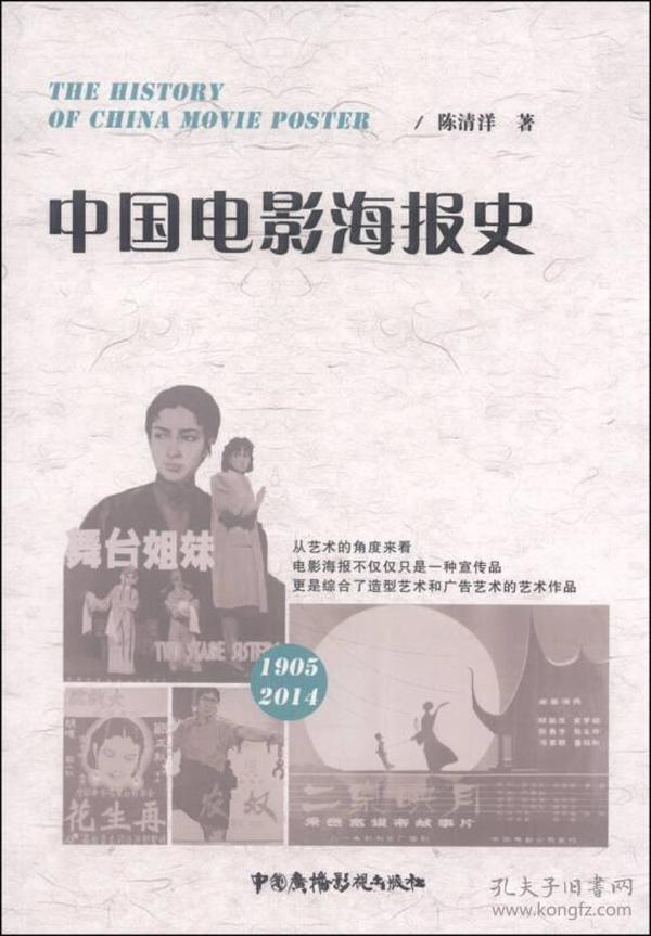 中国电影海报史