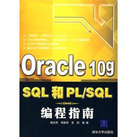 Oracle 10g SQL和PL/SQL编程指南