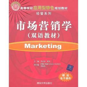 市场营销学(双语教材)(高等学校应用型特色规划教材·经管系列)