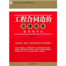 工程合同造价法律实务(最新增补版)