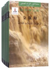 金瓶梅(汉阿对照共4册)(精)/大中华文库