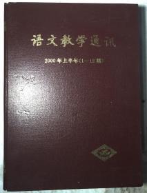 语文教学通讯2000年合订本 上半年1--12下半年13--24期