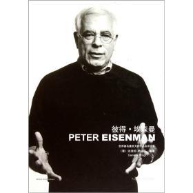 世界著名建筑大师作品点评丛书:彼得·埃森曼  彼得·埃森曼生于1931年,在美国康乃尔大学学习建筑,并在哥伦比亚大学获得硕士学位,之后到剑桥大学深造,获得了大多数知名建筑师没有甚至鄙视的博士学位。多年来,他一直从事教学研究工作。因此,他具有建筑师少有的书卷气和知识分子味道,自然也就有了一份一般意义上的建筑师所没有的清高。 乔瓦尼·雷奥尼编著的《世界著名建筑大师作品点评丛书:彼得·埃森曼》
