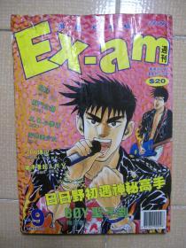 动漫杂志--Ex-am漫画大考验 第9期 16K旧版漫画杂志