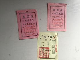五十年代重庆组织部长 高兰戈夫妻选民证  3张