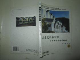 高密度低层住宅住区规划与建筑设计