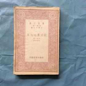 (万有文库)欧洲农地改革(民国22年初版)