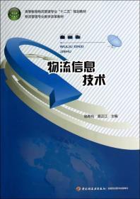 """物流信息技术(高等教育物流管理专业""""十二五""""规划教材)"""