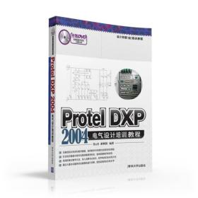 Protel DXP 2004电气设计培训教程