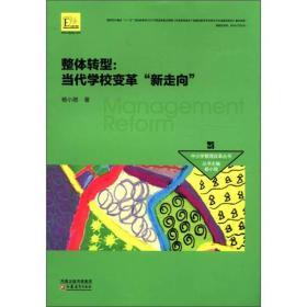 """中小学管理改革丛书·整体转型:当代学校变革""""新走向"""""""