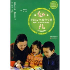 幼儿生活安全教育宝典:教师家长的良师益友