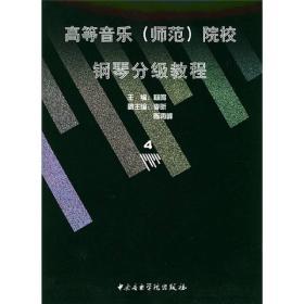 【二手包邮】高等音乐(师范)院校:钢琴分级教程4 杨鸣 中央音乐学