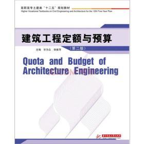 建筑工程定额与预算(第2版)