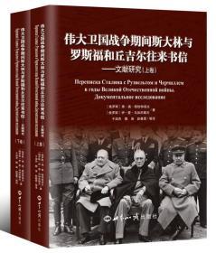 伟大卫国战争期间斯大林与罗斯福和丘吉尔往来书信:文献研究:документальное исследование