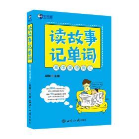 高中英语词汇-读故事记单词