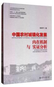 中国农村城镇化发展:内在机制与实证分析