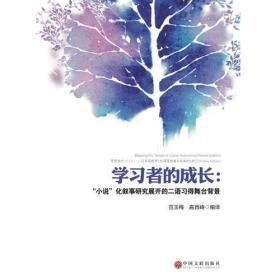 """学习者的成长;""""小说""""化叙事研究展开的二语习得舞台背景"""