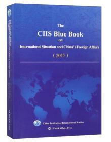 国际形势与和中国外交蓝皮书.2017