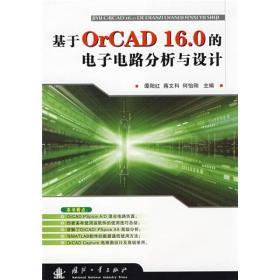 基于OrCAD16.0的电子电路分析与设计