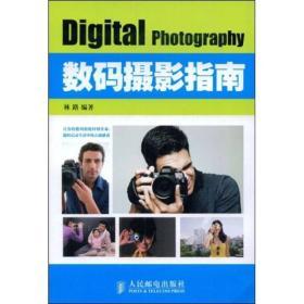 数码摄影指南
