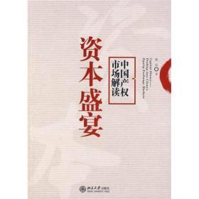 資本盛宴:中國產權市場解讀