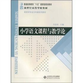 小学语文课程与教学论版b