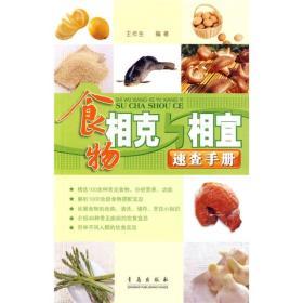 食物相克与相宜速查手册【第三版】