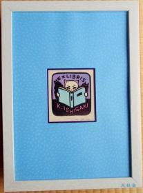 木版画藏书票 大野隆司 猫 日本原装木框 书房装饰挂画