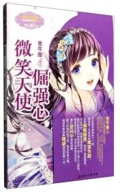 金牛座--倔强心微笑天使/淑女文学馆浪漫星语系列