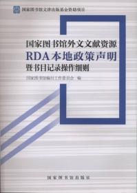 国家图书馆外文文献资源RDA本地政策声明暨书目记录操作细则