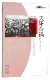 中国百年灾害回眸:天降奇祸