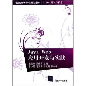 Java Web应用开发与实践/21世纪高等学校规划教材·计算机科学与技术