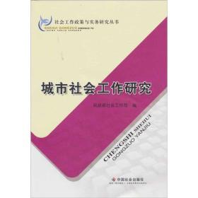 社会工作政策与实务研究丛书:城市社会工作研究