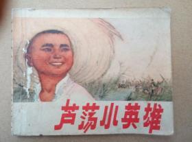 文革连环画:芦荡小英雄(1974年一版一印)