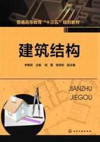 建筑结构(李章政)