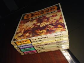 连环画  中国人的故事 24开全八册