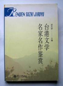 台港文学名家名作鉴赏
