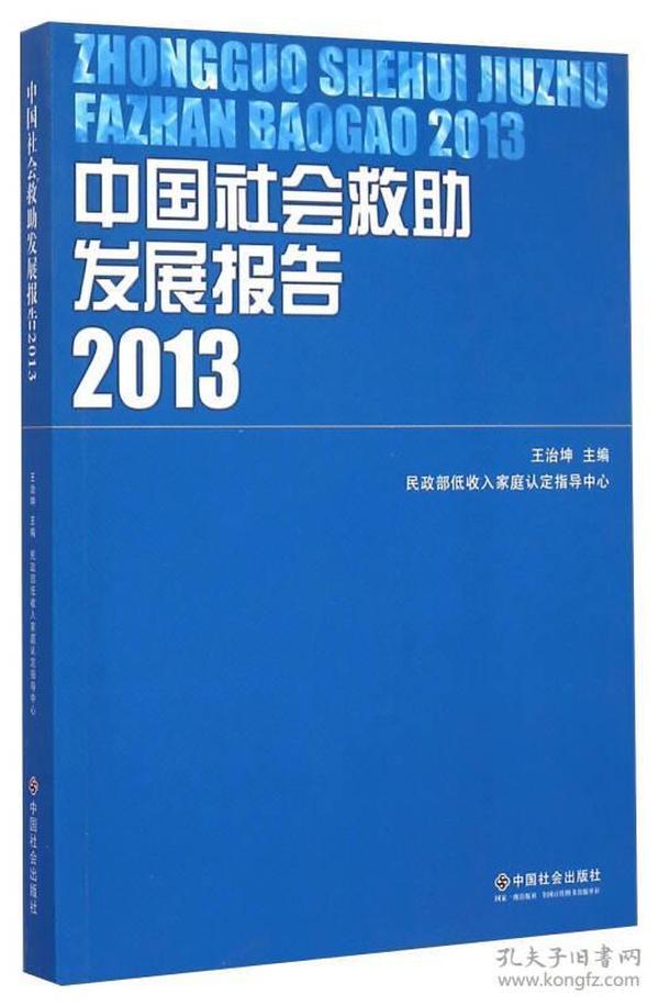 正版】中国社会救助发展报告.2013