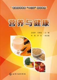 营养与健康(袁先铃)