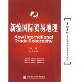 新编国际贸易地理