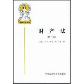 外国法律文库:财产法(第二版)