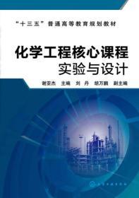 化学工程核心课程实验与设计(谢亚杰)