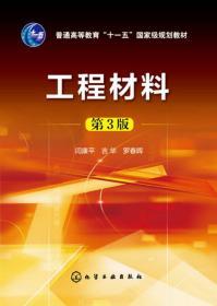 工程材料(闫康平)(第3版)