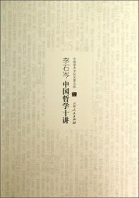 中国学术文化名著文库:李石岑中国哲学十讲