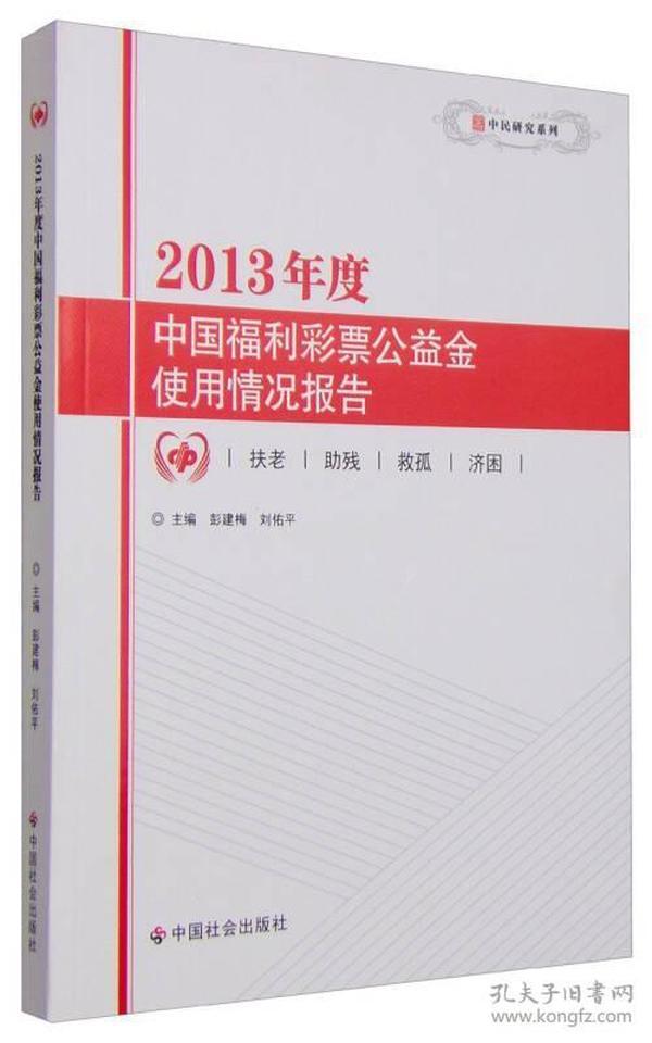 正版】2013年度中国福利彩票公益金使用情况报告