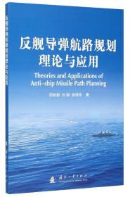 反舰导弹航路规划理论与应用