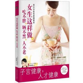 【二手包邮】女人这样做.吃不胖.晒不黑.人不老 张家蓓 上海科学
