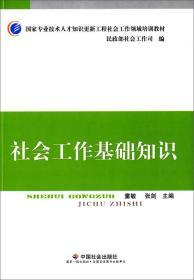 社会工作基础知识
