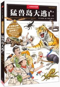 猛兽岛大逃亡:中国国家地理科学幻想系列