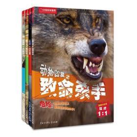 动物凶猛-中国国家地理-(全四册)